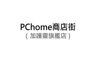 PChome商店街(加護靈旗艦店)